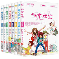 杨红樱系列书 全套8册 非常校园小说系列非常女生日记 小学生三四五六年级课外阅读书籍 儿童读物7-9