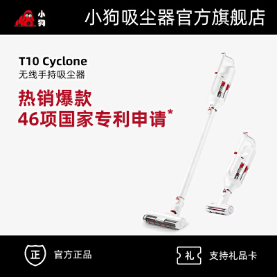 小狗家用除螨无线挂式充电手持吸尘器T10 Cyclone