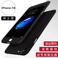苹果7plus手机壳 前后全包防摔萍果iphone8 plus男女款套i创意8p七7s新平果了7
