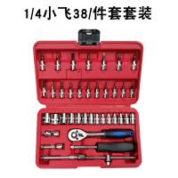 1/438件套装接杆棘轮快速扳手套筒 汽修机修组套五金工具箱SN8466 38件套