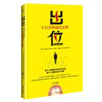 【二手书9成新】出位:十五分钟成名定律[美[迈克尔・弗洛克,周佳琳9787550118287南方出版社