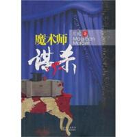 [二手旧书9成新]魔术师兰蔻9787221092960贵州出版集团,贵州人民出版社