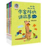 作家妈妈讲故事(共4册)
