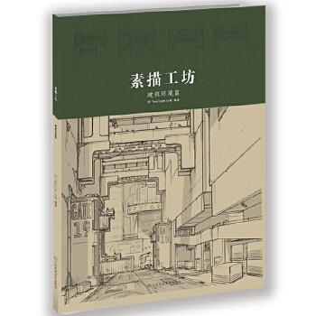 素描工坊—建筑环境篇