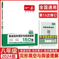 赠四 2020版开心英语一本英语完形填空与阅读理解150篇八年级 第11次修订 答案全解全析 八年级英语阅读理解与完形