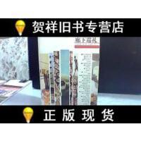 【二手旧书9成新】廊下巡礼 /钟涵 人民美术出版社