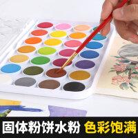 爱涂图透明固体水彩颜料写生粉饼初学者手绘水粉画36色便携盒套装