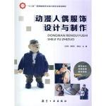 【RT4】动漫人偶服饰设计与制作 李艳红 等 中航出版传媒有限责任公司 9787516503485