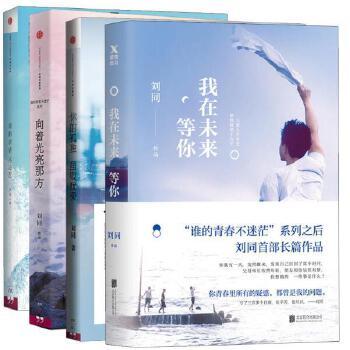 刘同青春四部曲 全4册 我在未来等你+谁的青春不迷茫+你的孤独,虽败犹荣+向着光亮那方