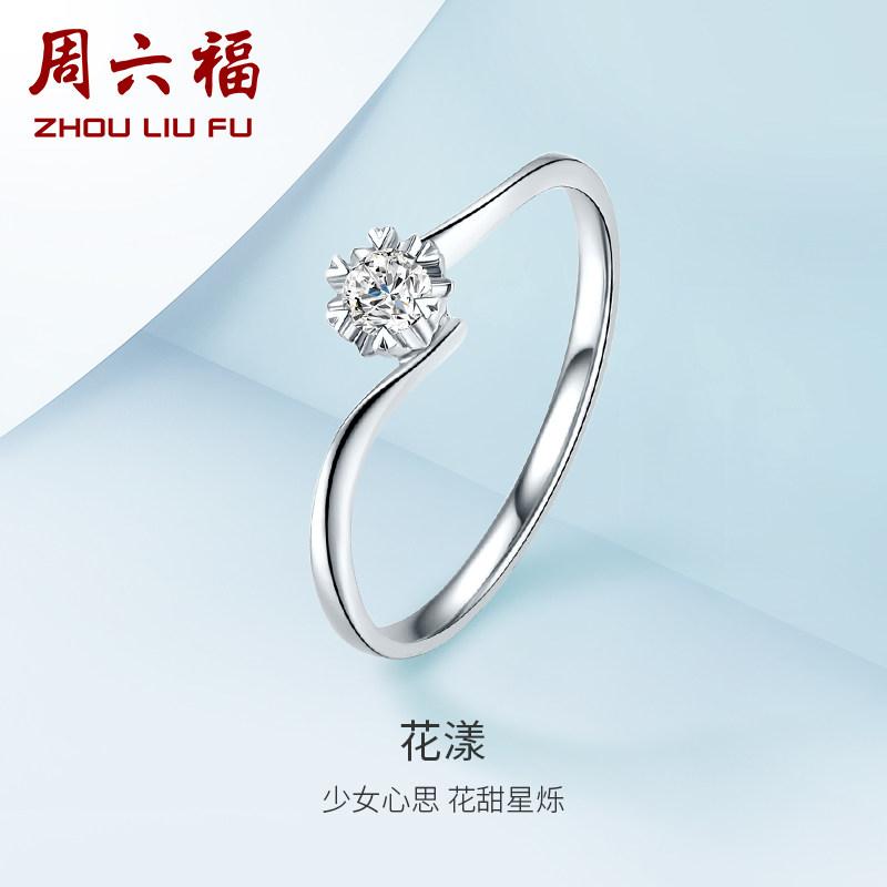 周六福 珠宝18K金钻石戒指女求婚结婚钻戒璀璨KGDB021231 精致工艺 柔和质感