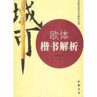 【二手旧书9成新】欧体楷书解析 郭永琰 9787806632116 中国书店出版社