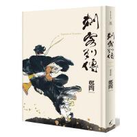 现货台版 刺客列��(精�b�o念版) 郑问 大辣出版 刺客列传��� 漫画绘本 正版书