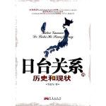 【新书店正版】日台关系的历史和现状贾超为9787802523234华艺出版社