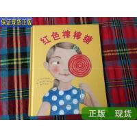 【二手旧书9成新】红色棒棒糖