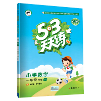 53天天练 小学数学 一年级下册 JJ(冀教版)2020年春(含测评卷及答案册)
