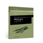 数量生态学――R语言的应用(第二版)