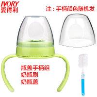 奶瓶盖宽口径把柄组通用奶瓶手柄把奶瓶防尘盖组合塑料奶瓶a216