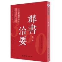 【RT4】大字繁体竖排本:群书治要360(第1册) 团结出版社 9787512618091