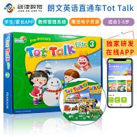 原装正版包邮 Tot Talk 3级别 培生朗文英语直通车原版幼儿英语培训教材-幼儿段 3-6岁