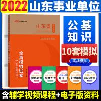 中公教育2020山东省事业单位公开招聘工作人员考试辅导教材全真模拟试卷公共基础知识