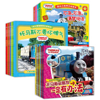 托马斯和朋友图画书 23册全套 托马斯和他的朋友们 正版儿童绘本3-6岁经典绘本小火车托马斯书籍爱上表达力培养互动读本/