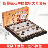 大号象棋磁石可折叠儿童学生中国象棋磁力磁性便携套装