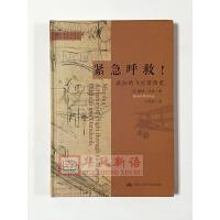 正版 紧急呼救!:疯狂的冒险史 (明德书系・趣味文明史) 中国人民大学出版社
