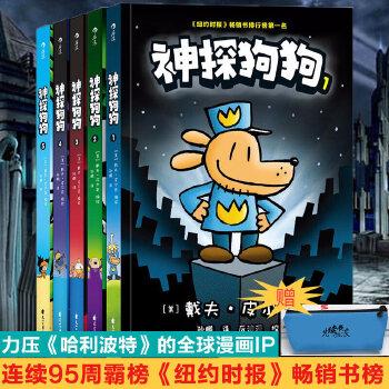 官方正版现货神探狗狗5册套装中文版汉语 纽约时报推荐dogman 儿童文学幽默漫画书籍小学生阅读书籍