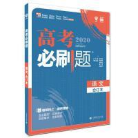 包邮2020版理想树6.7高考必刷题(语文合订本)第六版科学题阶 高考必刷题语文合订本