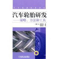 【新书店正版】汽车轮胎研发――策略、方法和工具 张英红 机械工业出版社 9787111364139