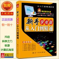 新手学电脑从入门到精通(附光盘1张) WIN7 OFFICE 2010 WORD EXCEL PPT电脑基础知识大全 计