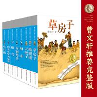 曹文轩纯美小说经典作品及最新作合集(共8册)