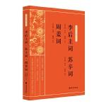 李后主词・苏辛词・周姜词(新编学生国学丛书)