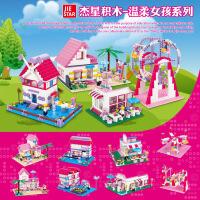 杰星温柔女孩风车乐园 益智拼装拼插变形别墅过家家积木玩具33003