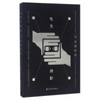 电光倒影(导演的狂欢1)