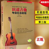 民谣吉他考级标准教程(第三版)王鹰/马鸿 弹唱吉他考级教材 漓江出版社
