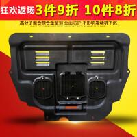 东风标致新5008 4008发动机下护板塑钢装甲标志汽车底盘护板改装