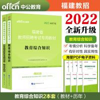 2022福建省教师招聘考试:教育综合知识(教材+历年真题标准预测)2本套