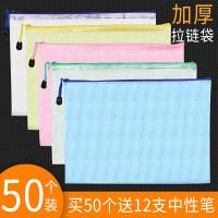 可定制A4文件袋透明网格资料收纳拉链袋学生用试卷袋资料袋档案袋办公用品文具防水加厚公文文件夹袋大容量袋