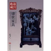 你���知道的200件�嵌家具 胡德生 紫禁城出版社 9787800479021