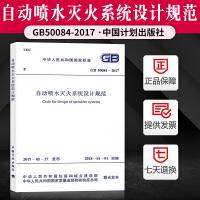 【官方正版】现货 2017新版 自动喷水灭火系统设计规范GB 50084-2017 代替GB 50084-2001(20