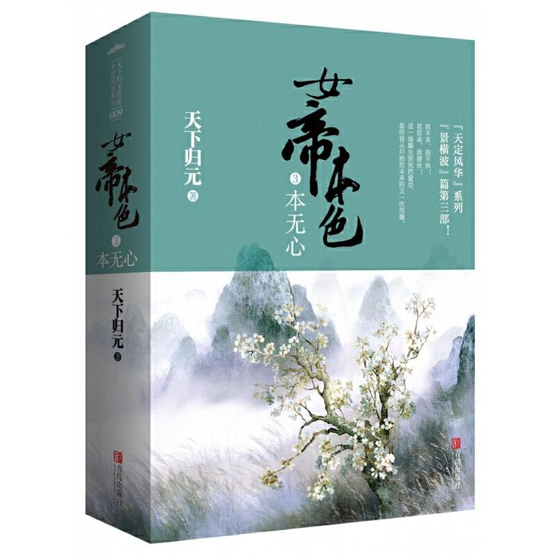 女帝本色(3本无心上下)/天定风华系列