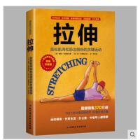 拉伸(升级版)放松肌肉和防治损伤的关键运动健身日常生活办公室中老年人室内外有氧运动健身 健身书籍