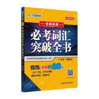 2020-必考词汇突破全书-考研英语