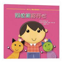 精装硬壳硬皮 阿拉斯好开心 国外引进绘本幼儿心理安全教育绘本图书 经典读物3-6岁少儿童书籍畅销书