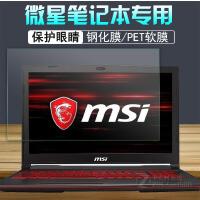 微星MSI笔记本电脑GF63 15.6英寸GL73英寸屏幕钢化保护贴膜 13.3英寸 -软膜2片装
