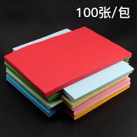 彩色复印纸a4纸打印彩色纸80g加厚幼儿园手工折纸粉红黄绿蓝8色卡纸单包100张