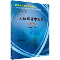 人体机能学实验(第2版)
