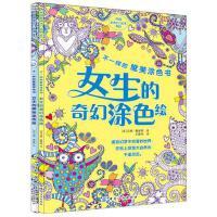 不一样的唯美涂色书 汉娜・戴维斯 中国纺织出版社9787518028917 正版书籍2016年09月出版