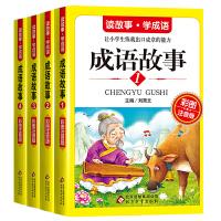 成语故事(新版彩图注音版4册)  读故事学成语  3-6-9-12岁孩子读物 小学生课外畅销书籍